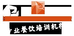 济南餐饮培训学校